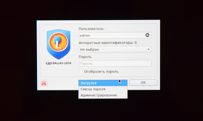 Аутентификация пользователя в СДЗ Dallas Lock