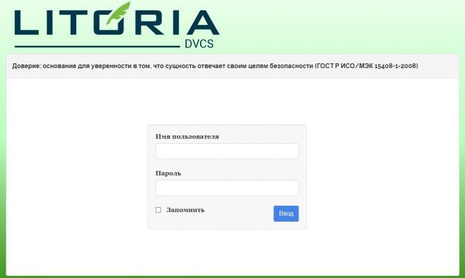 Главная страница web-портала Litoria DVCS