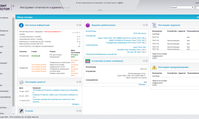 Обзор системы в CoSoSys Endpoint Protector