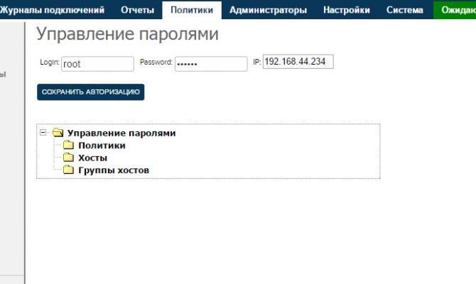 Добавление учетной записи защищаемого сервера для управления паролями в SafeInspect