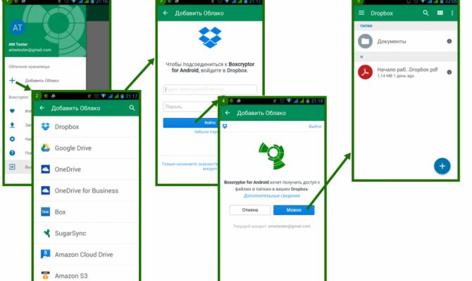 Первый запуск Boxcryptor на Android и определение облачного хранилища