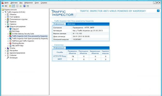Модуль Traffic Inspector Anti-Virus Powered by Kaspersky