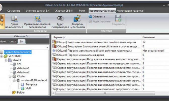 Изменение парольной политики в Консоли сервера безопасности СЗИ ВИ Dallas Lock
