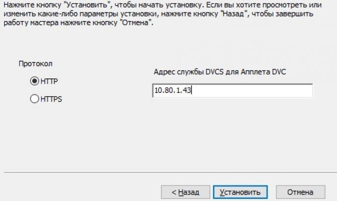 Параметры установки Litoria DVC Applet для взаимодействия Litoria DVCS