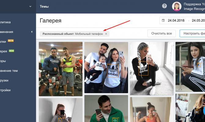 Распознавание логотипов на изображениях в сервисе YouScan