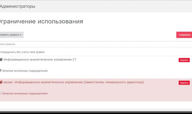 Формирование правила по ограничению использования средствами Avanpost IDM