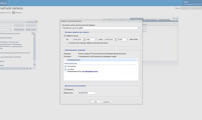 Создание запроса на доступ в Password Vault Web Access