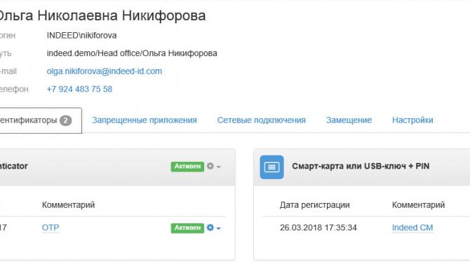 Окно пользователя, данные учетной записи, доступные аутентификаторы и т.д.