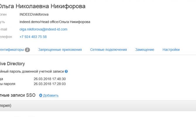 Окно учетной записи Active Directory и персональных учетных записей ESSO