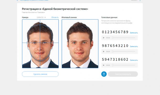 АРМ ЦФТ ГОСУСЛУГИ. Регистрация в Единой Биометрической Системе