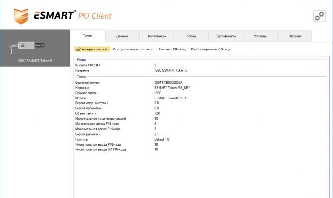 После установки ESMART_PKI_Client подключите токен MS_KEY ESMART АНГАРА
