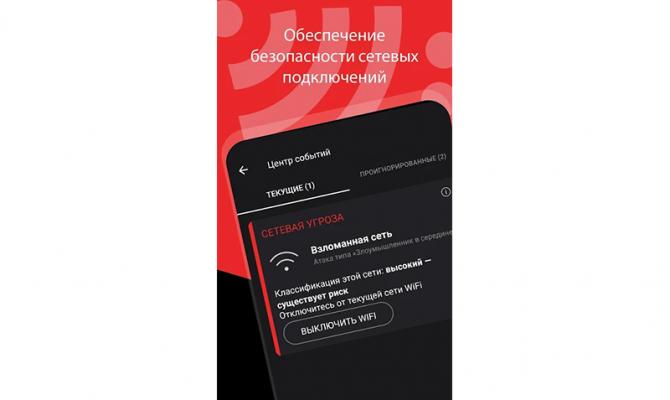 Check Point SandBlast Mobile. Безопасность сетевых соединений