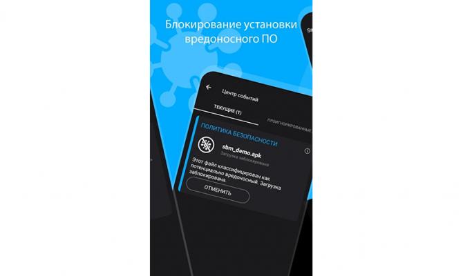 Check Point SandBlast Mobile. Блокировка вредоносного ПО