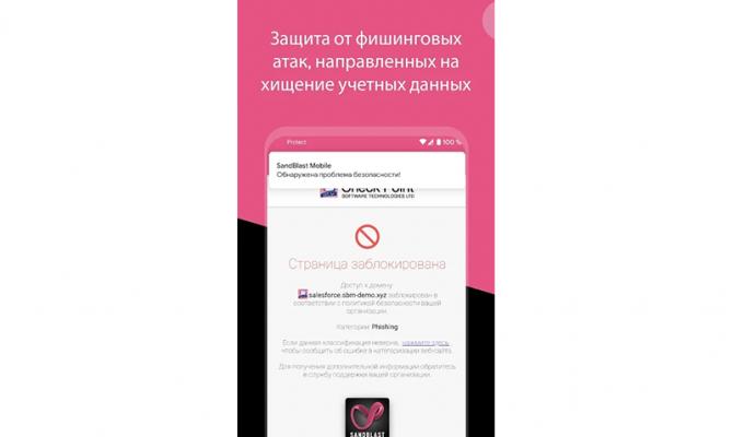 Check Point SandBlast Mobile. Защита от фишинга
