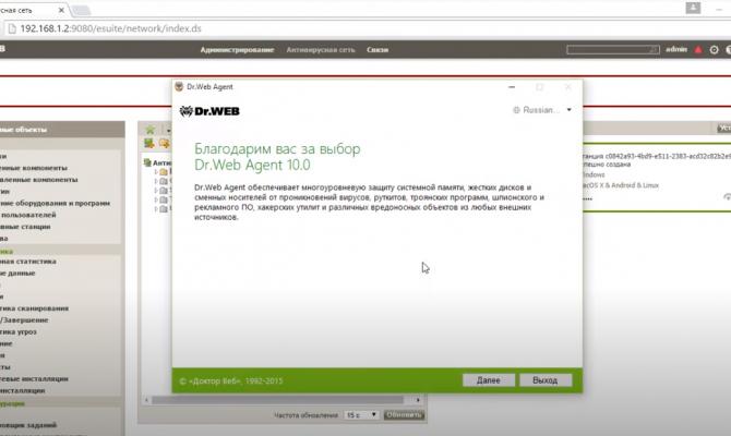 Dr.Web Gateway Security Suite. Agent