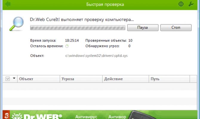 Последняя версия утилиты Курейт позволяет удалять вирусы