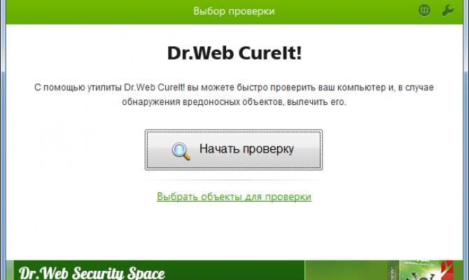 Dr web CurIt утилита для бесплатного лечения компьютера