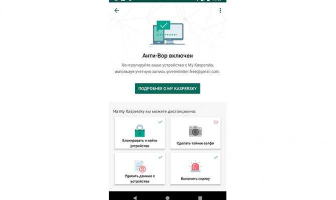 Kaspersky Internet Security для Android. Анти-вор