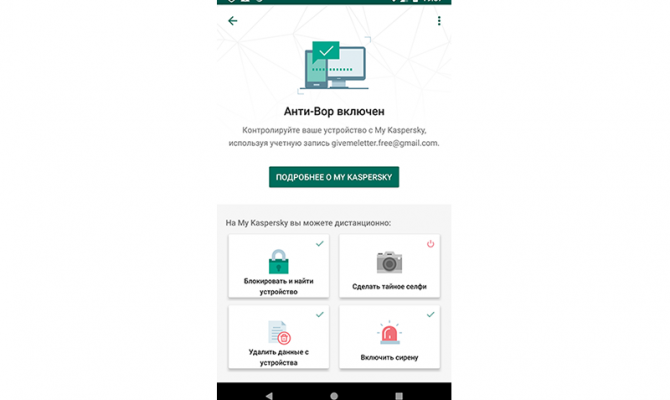 Kaspersky Internet Security для Android. Анти-вор