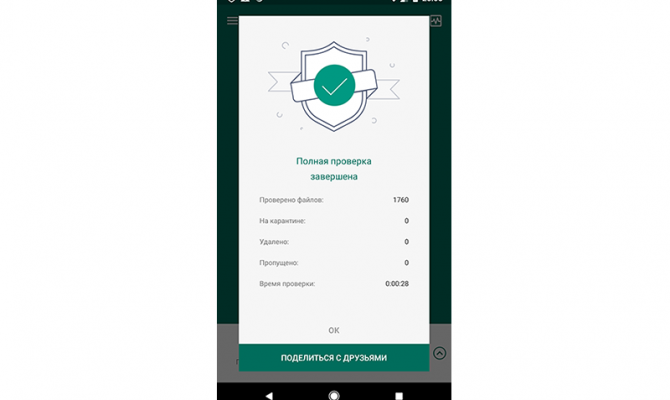 Kaspersky Internet Security для Android. Результат проверки