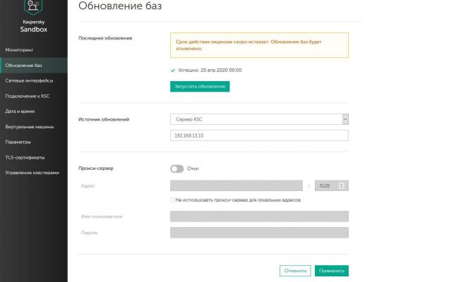 Kaspersky Sandbox. Обновления баз