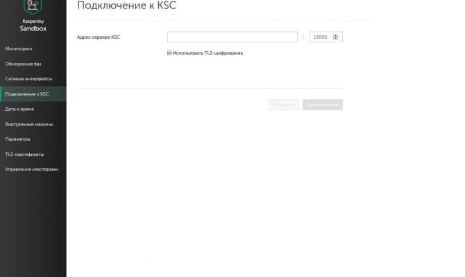 Kaspersky Sandbox. Настройки подключения к Kaspersky Security Center