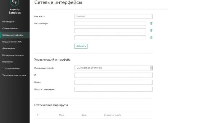 Kaspersky Sandbox. Сетевые интерфейсы