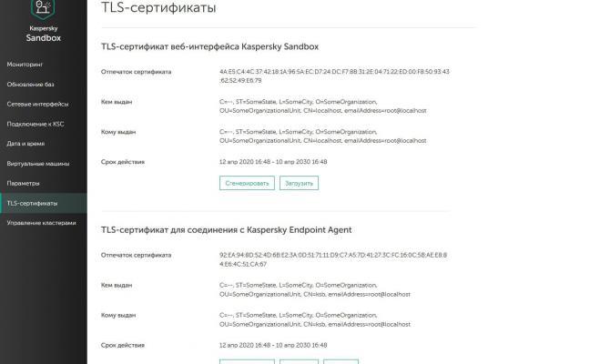 Kaspersky Sandbox. Управление TLS-сертификатами