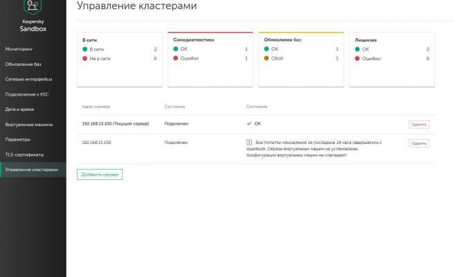 Kaspersky Sandbox. Управление кластерами Kaspersky Sandbox