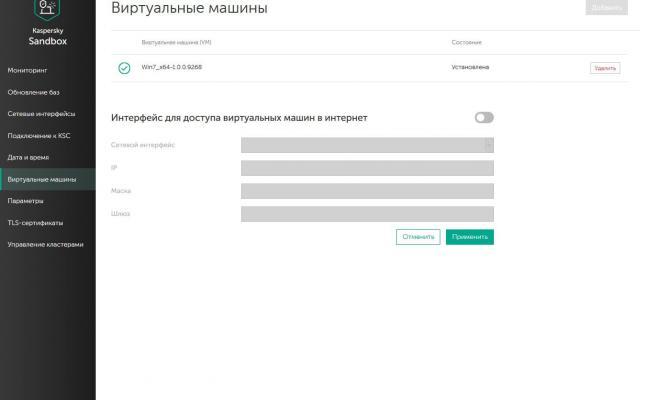 Kaspersky Sandbox. Управление виртуальными машинами в Kaspersky Sandbox