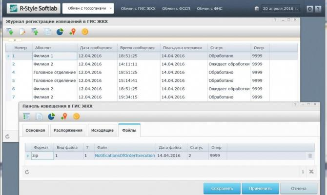 Модуль обмена с ЕБС от R-Style Softlab. Веб-интерфейс