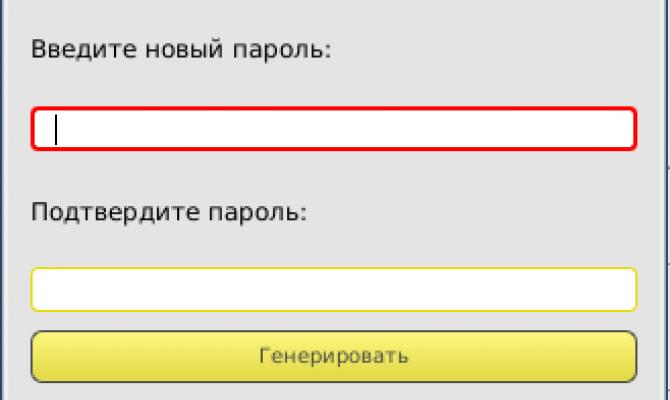 назначение пароля