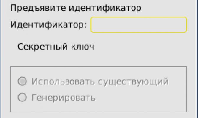 назначение идентификатора пользователя