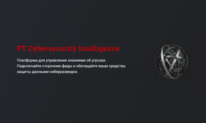 PT Cybersecurity Intelligence