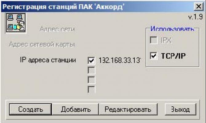 Программа регистрации станций на сервере управления