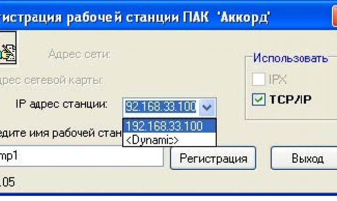 Программа регистрации станций на подконтрольном объекте