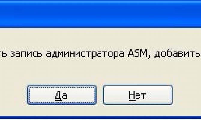 Предложение добавить администратора СУЦУ в базу Аккорд