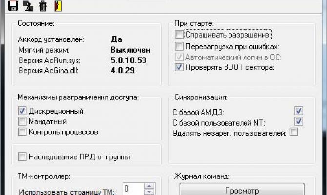 Главное окно программы настройки комплекса «Аккорд»