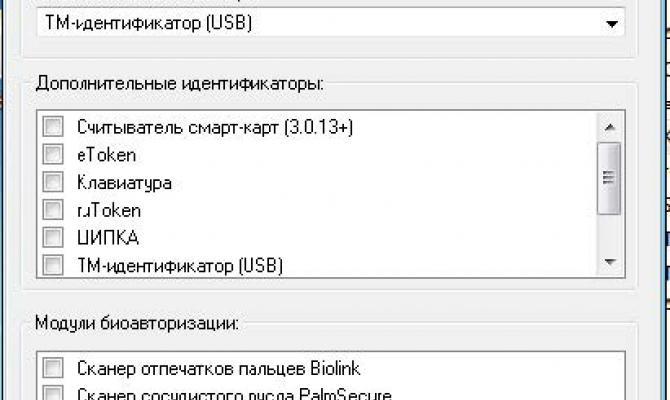Главное окно программы «Настройка идентификаторов Аккорд»