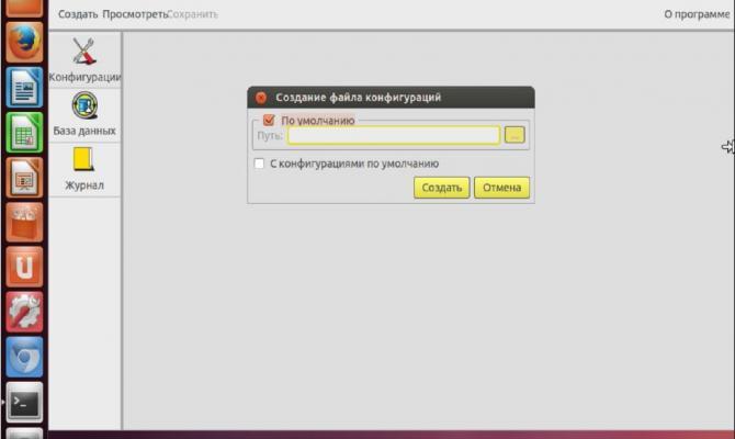 Создание файла конфигураций (пользовательское GUI-приложение)