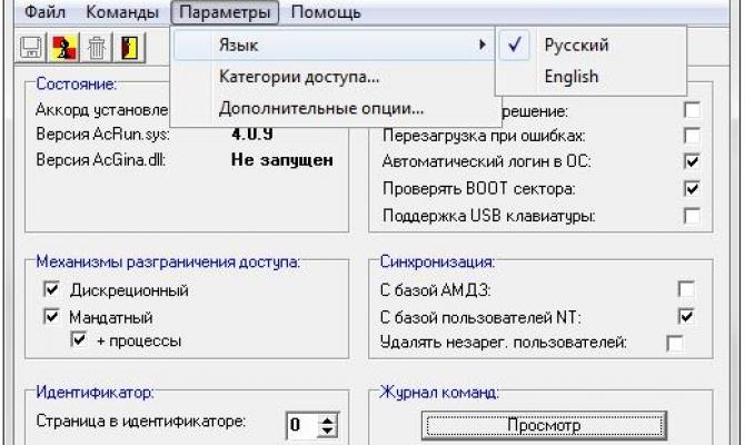 Сохранение журнала утилиты AcSetup.EXE