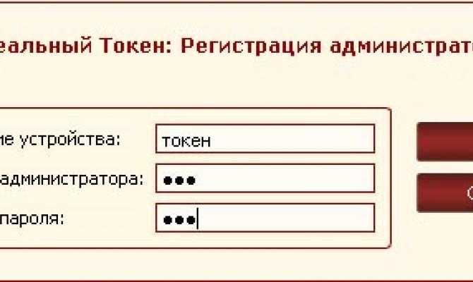 Окно регистрации администратора