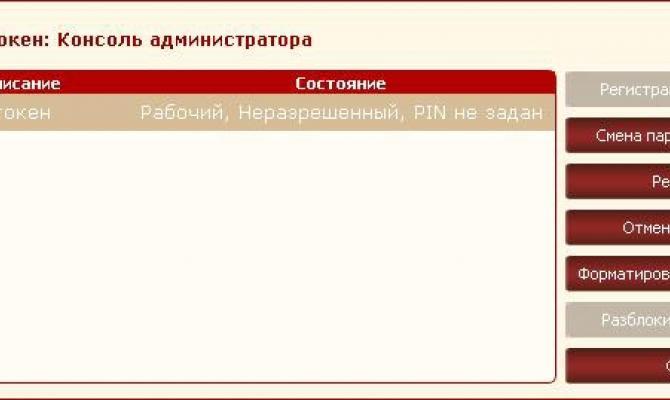 Консоль администратора с доступными опциями