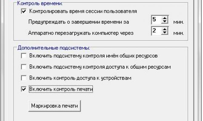 Дополнительные параметры в настройке СЗИ