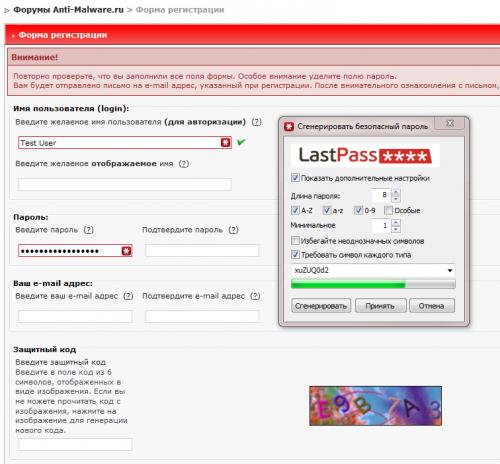 Last Pass менеджер паролей - генерация надежного пароля