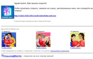 spam_virus.gif