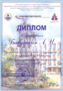 diplom_Virtual_intellectual_systems.jpg