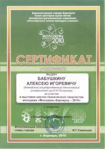 certificate_city.jpg