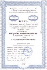 Altai_future_2010_resampled..jpg