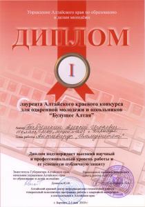 diplom_Altay_future_2010.jpg